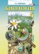 Биология 5 кл. Введение в естественные науки